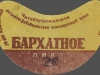 Бархатное ▶ Gallery 682 ▶ Image 1880 (Neck Label • Кольеретка)