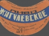 Жигулевское ▶ Gallery 681 ▶ Image 1879 (Neck Label • Кольеретка)
