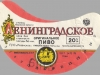 Ленинградское ▶ Gallery 697 ▶ Image 1897 (Neck Label • Кольеретка)