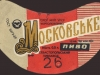 Московське ▶ Gallery 735 ▶ Image 1975 (Neck Label • Кольеретка)