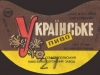 Украïнське ▶ Gallery 737 ▶ Image 1977 (Neck Label • Кольеретка)