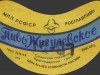 Жигулевское ▶ Gallery 440 ▶ Image 1948 (Neck Label • Кольеретка)