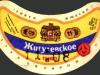Жигулевское ▶ Gallery 440 ▶ Image 1108 (Neck Label • Кольеретка)
