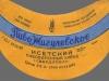Жигулевское ▶ Gallery 691 ▶ Image 1889 (Neck Label • Кольеретка)