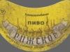 Рижское ▶ Gallery 470 ▶ Image 1254 (Neck Label • Кольеретка)